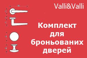 Комплект для броньованих дверей Valli&Valli