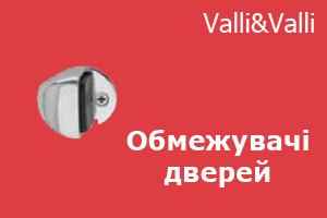 Обмежувачі дверей Valli&Valli