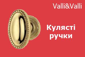 Кулясті ручки для дверей та вікон Valli&Valli
