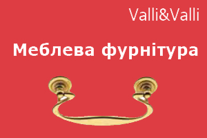 Меблева фурнітура Valli&Valli
