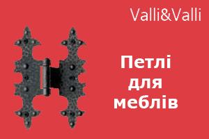 Петлі для меблів Valli&Valli