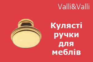 Кулясті ручки для меблів Valli&Valli