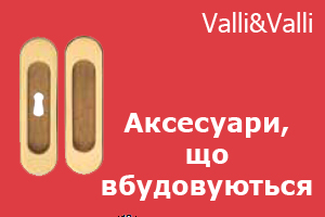 Вбудовані аксесуари Valli&Valli