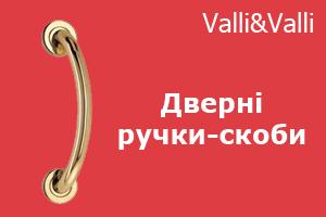 Ручки-скоби для дверей та вікон Valli&Valli